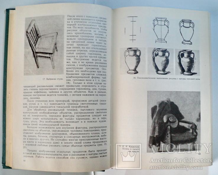 Изобразительное искусство и методика его преподавания в начальных классах, фото №9