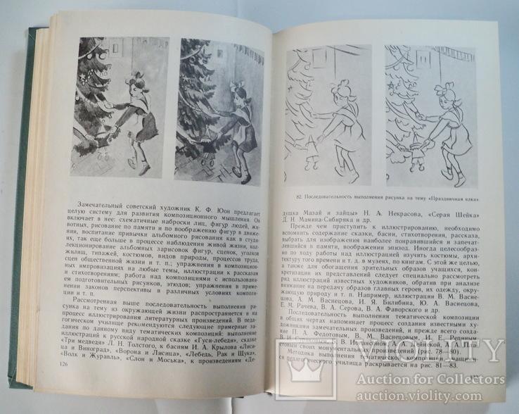 Изобразительное искусство и методика его преподавания в начальных классах, фото №10