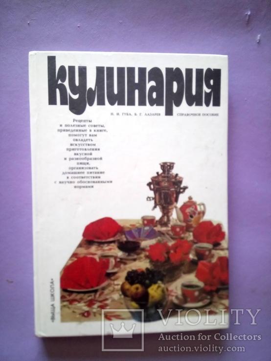 Кулинария Н. И Губа, Б. Г Лазарев, справочное пособие 1985 год, фото №2