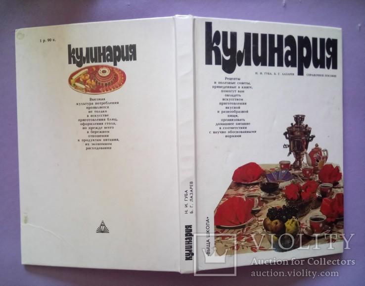 Кулинария Н. И Губа, Б. Г Лазарев, справочное пособие 1985 год, фото №3