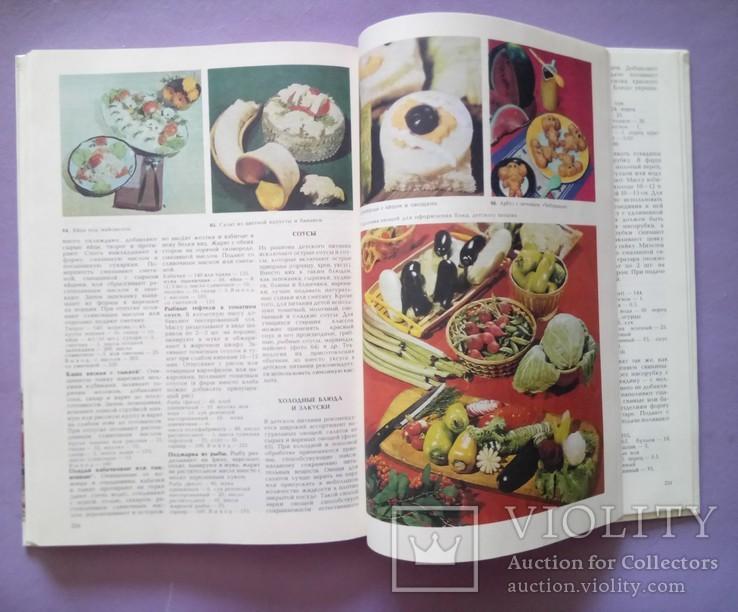 Кулинария Н. И Губа, Б. Г Лазарев, справочное пособие 1985 год, фото №4