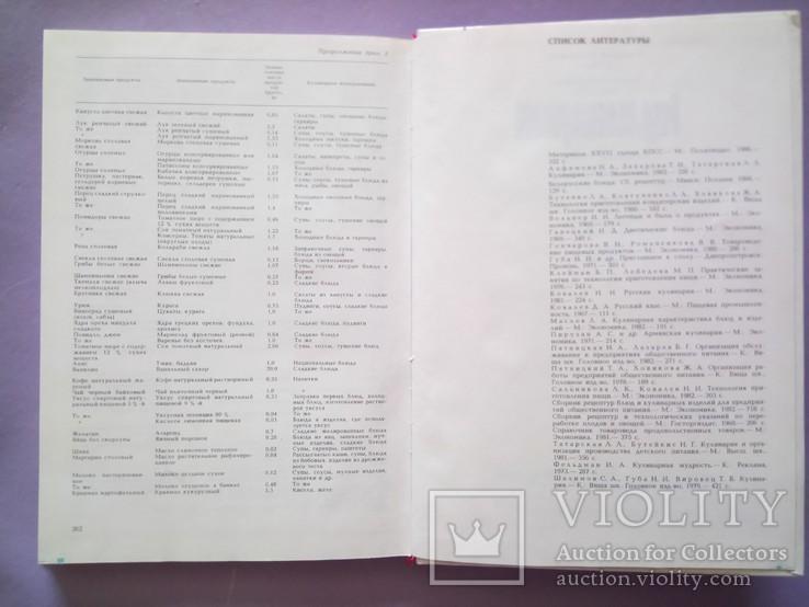 Кулинария Н. И Губа, Б. Г Лазарев, справочное пособие 1985 год, фото №6