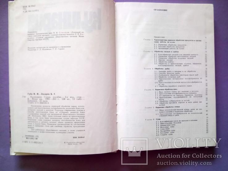 Кулинария Н. И Губа, Б. Г Лазарев, справочное пособие 1985 год, фото №8