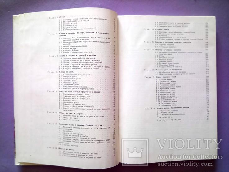 Кулинария Н. И Губа, Б. Г Лазарев, справочное пособие 1985 год, фото №9
