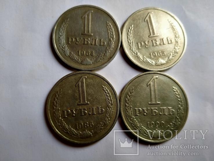 1 руб. 1964.1965.1986.1990 г.г., фото №2