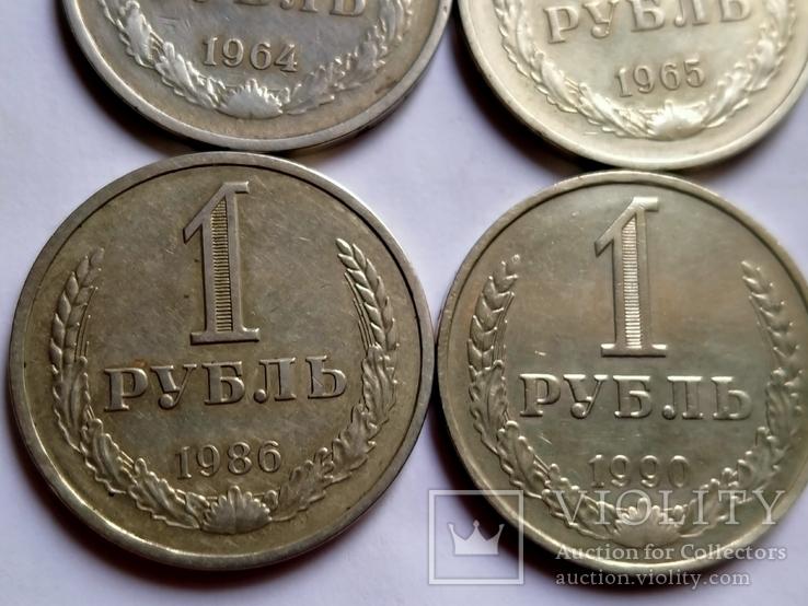 1 руб. 1964.1965.1986.1990 г.г., фото №4