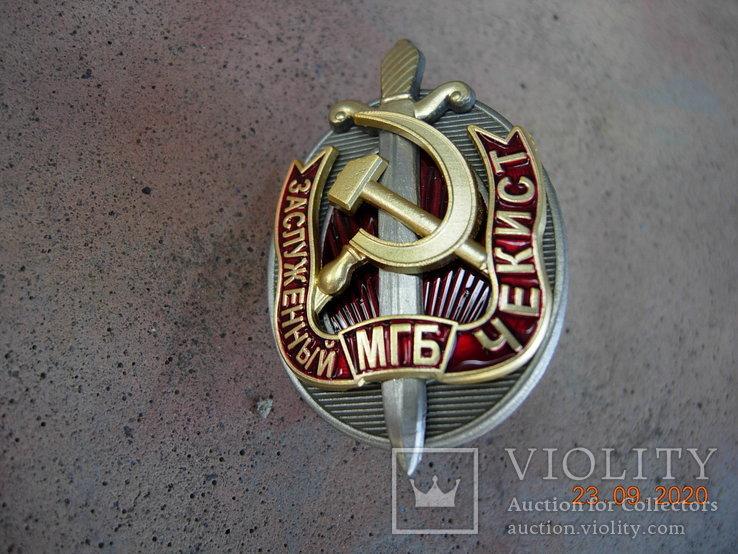 Заслуженный чекист МГБ.копия., фото №2