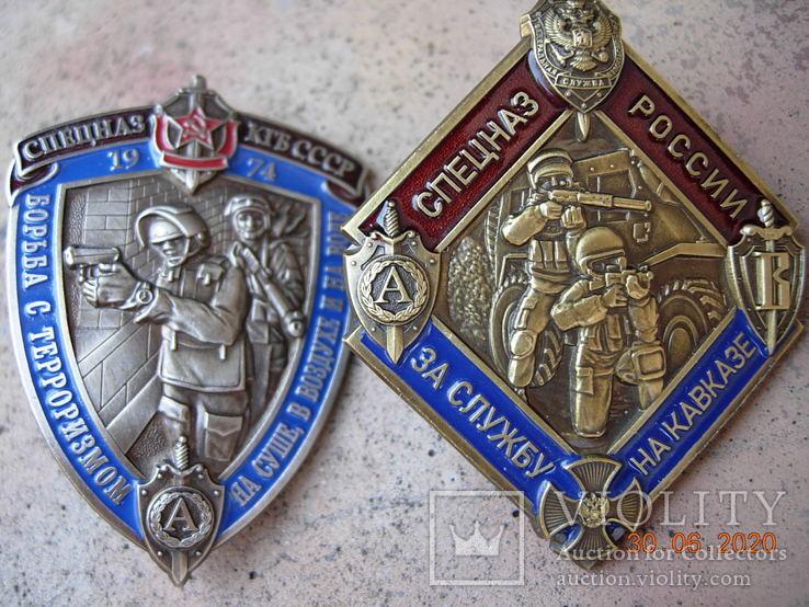 Спецназ.За службу на Кавказе.копия., фото №2