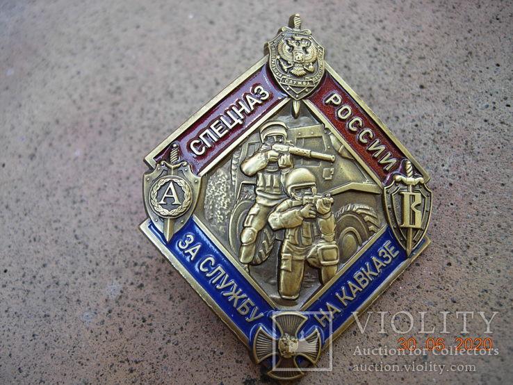 Спецназ.За службу на Кавказе.копия., фото №3