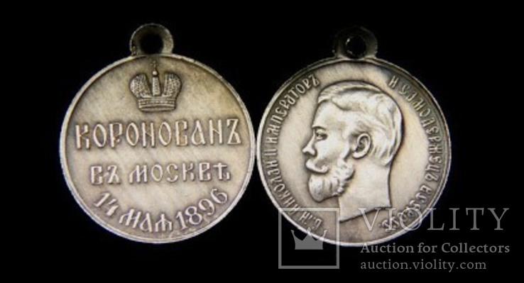 Медаль Коронован в Москве 14 мая 1896 года копия