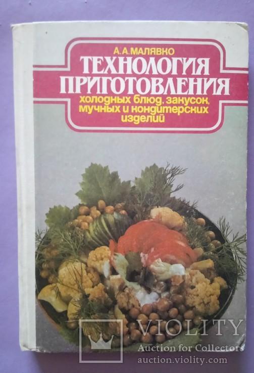 А. А Малявко Технология приготовления холодных блюд,. ., фото №3