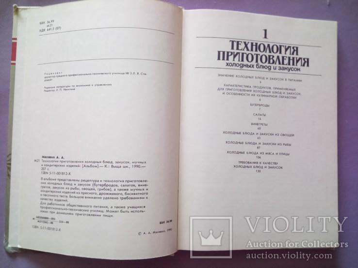 А. А Малявко Технология приготовления холодных блюд,. ., фото №5