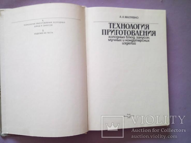 А. А Малявко Технология приготовления холодных блюд,. ., фото №6