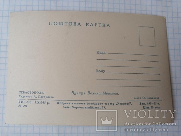 1955г Севастополь.Вулиця Велика Морська., фото №3