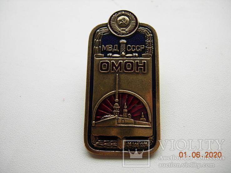 Знак нагрудный ОМОН СССР.копия, фото №2