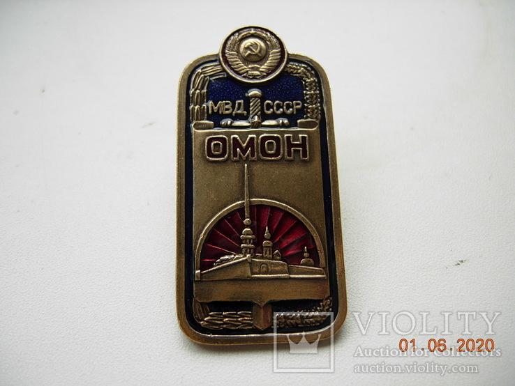 Знак нагрудный ОМОН СССР.копия, фото №3