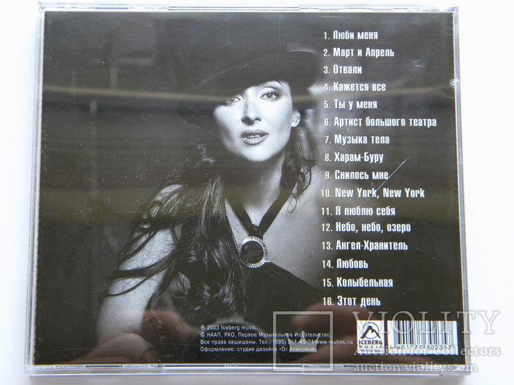 CD. Лолита - Шоу разведенной женщины., фото №3
