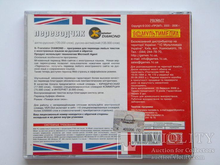 CD. Переводчик Англо-Русский и Русско-Английский., фото №3