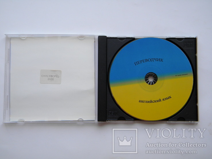 CD. Переводчик Англо-Русский и Русско-Английский., фото №4