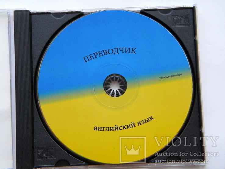 CD. Переводчик Англо-Русский и Русско-Английский., фото №5