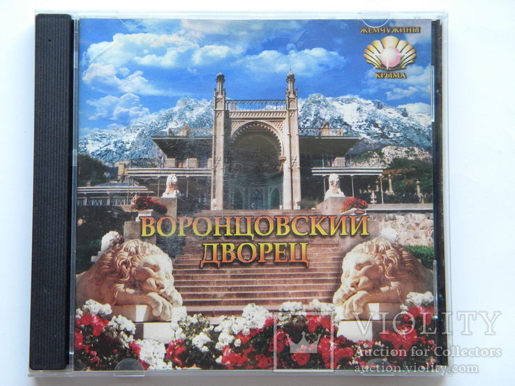 CD. Видео-фильм - ВОРОНЦОВСКИЙ Дворец., фото №2