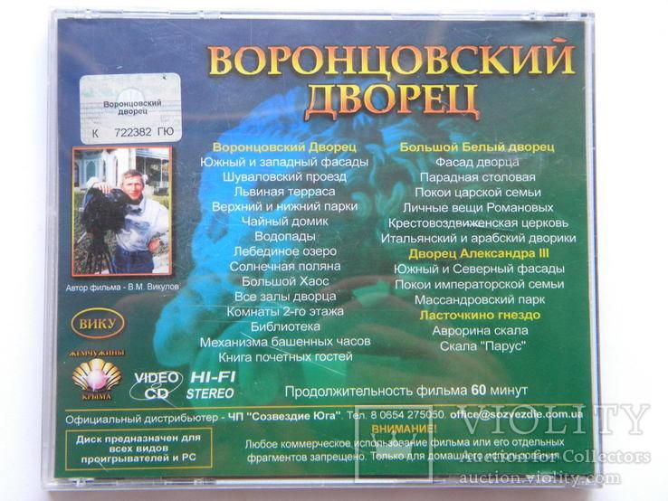 CD. Видео-фильм - ВОРОНЦОВСКИЙ Дворец., фото №3