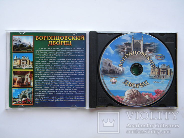CD. Видео-фильм - ВОРОНЦОВСКИЙ Дворец., фото №4