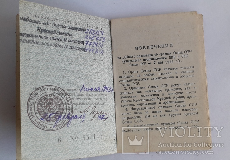Орденская книжка на 4 награды, фото №4
