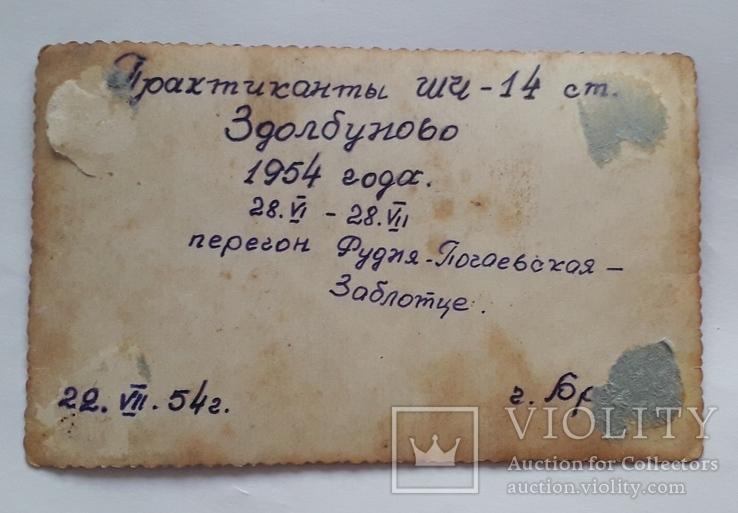 """Фотография """"Практиканты"""" (1954 год перегон Рудня-Почаевская-Заблотце) 13.5*8.5, фото №4"""