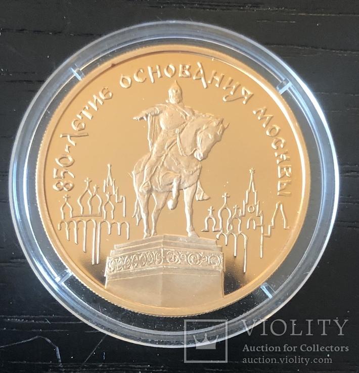 850 летие основания Москвы. Золото 1997 год, фото №4