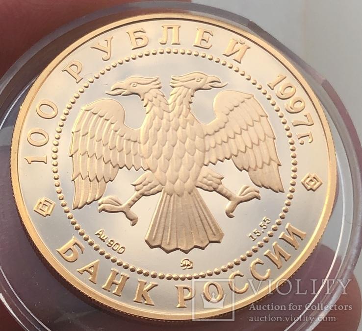 850 летие основания Москвы. Золото 1997 год, фото №5