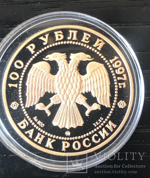 850 летие основания Москвы. Золото 1997 год, фото №6