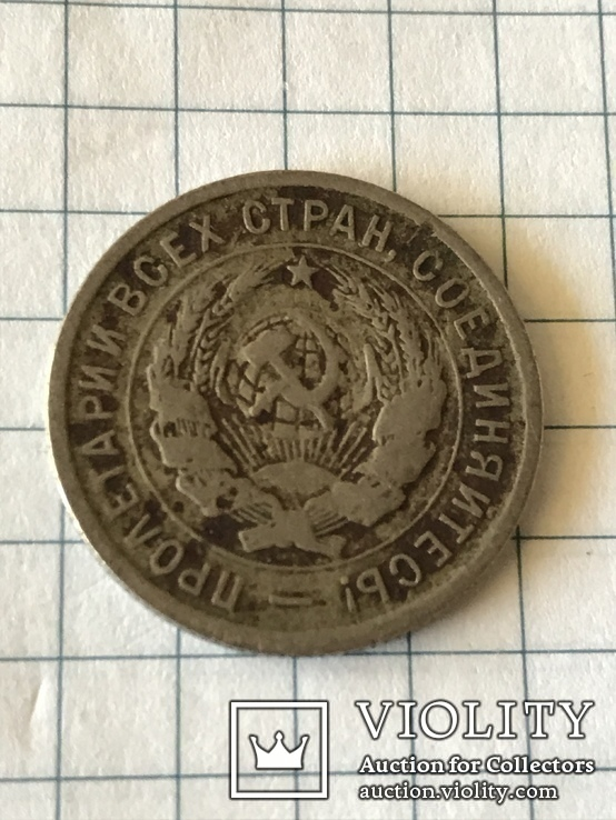 20 копеек 1933 г. б/у, фото №3