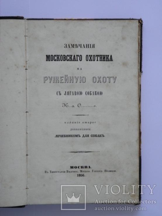 1856 Замечания московскаго охотника на ружейную охоту с лягавою собакою