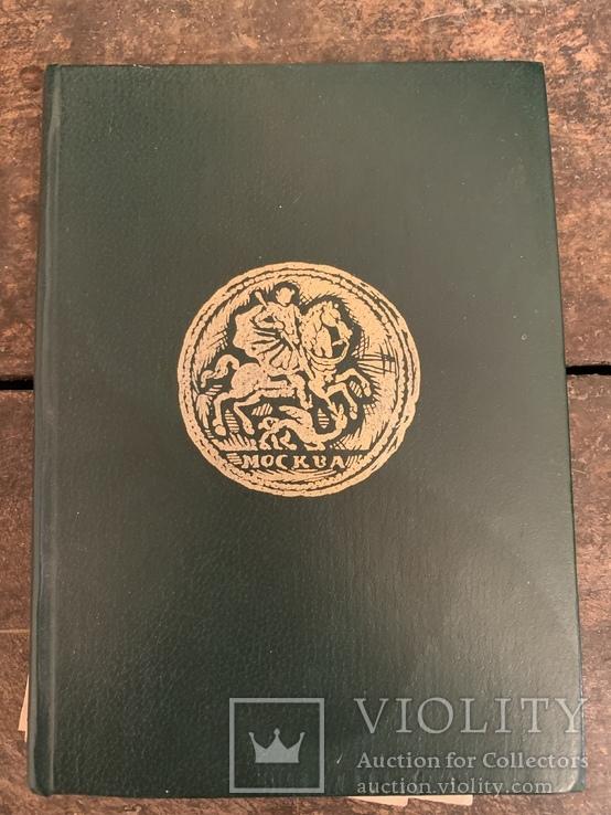 Монеты России (1700-1917), Уздеников В.В., фото №2
