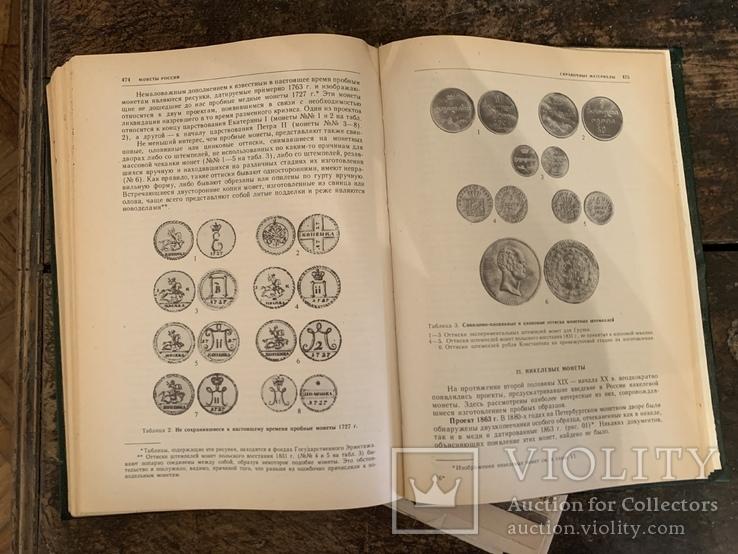Монеты России (1700-1917), Уздеников В.В., фото №5