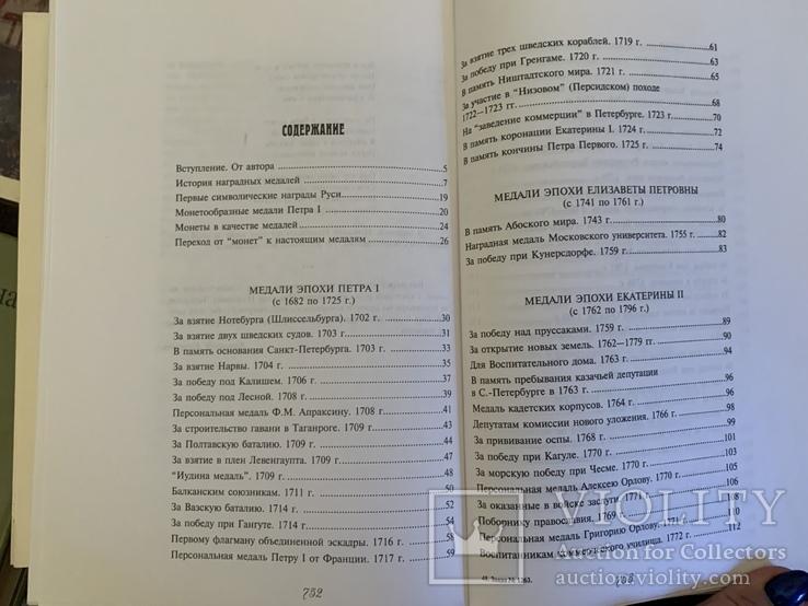 Наградные медали Государства Российского, Чепурнов Н.И., энцикл. иллюстрированное издание, фото №6