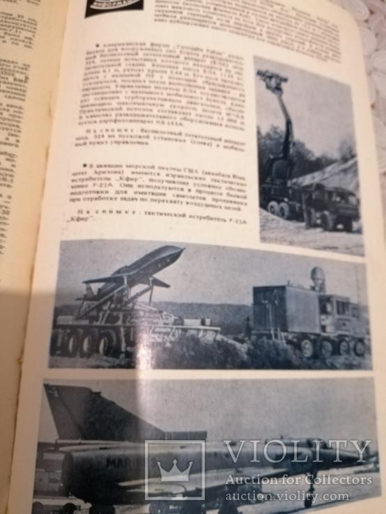 Зарубежное военное обозрение 5  1988, фото №3