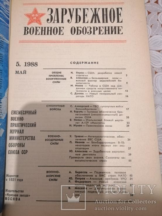 Зарубежное военное обозрение 5  1988, фото №9