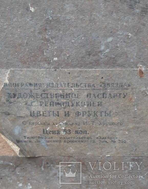 """""""Цветы и фрукты""""х-к И.Т.Хруцкий,репродукция 1979 год, фото №12"""