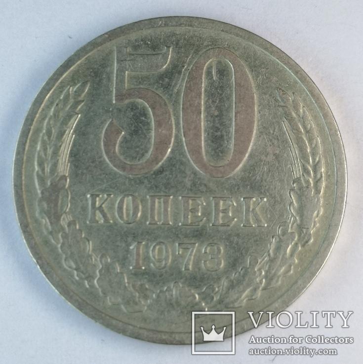 50 копеек 1973, фото №2