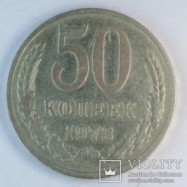 50 копеек 1973, фото №4