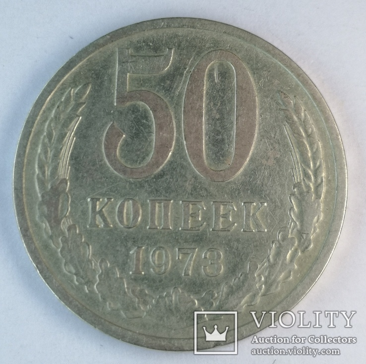 50 копеек 1973, фото №6