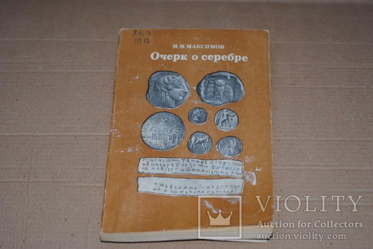 Книга Очерк о серебре М М Максимов 1981, фото №2