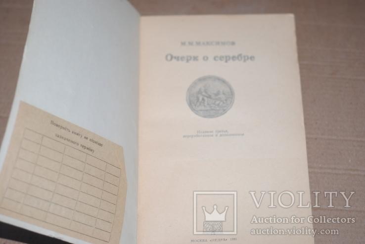 Книга Очерк о серебре М М Максимов 1981, фото №3