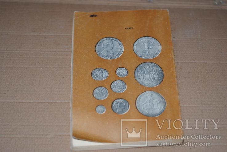 Книга Очерк о серебре М М Максимов 1981, фото №4