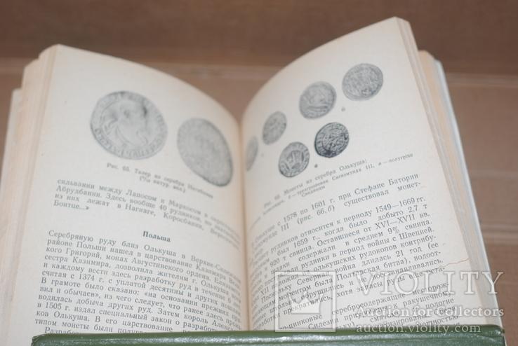 Книга Очерк о серебре М М Максимов 1981, фото №5