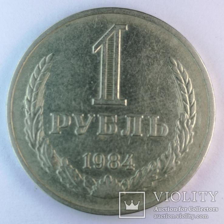 1 рубль 1984, фото №4