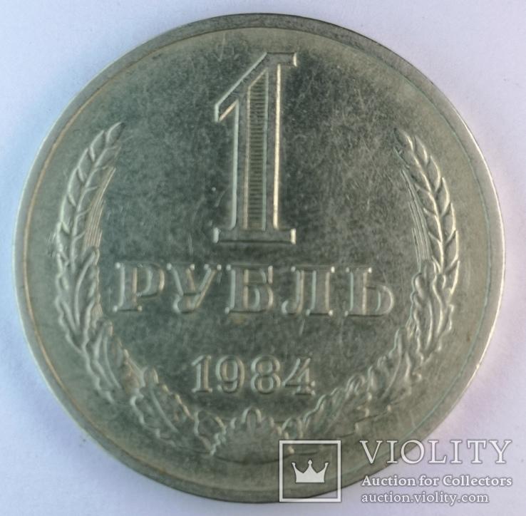1 рубль 1984, фото №6