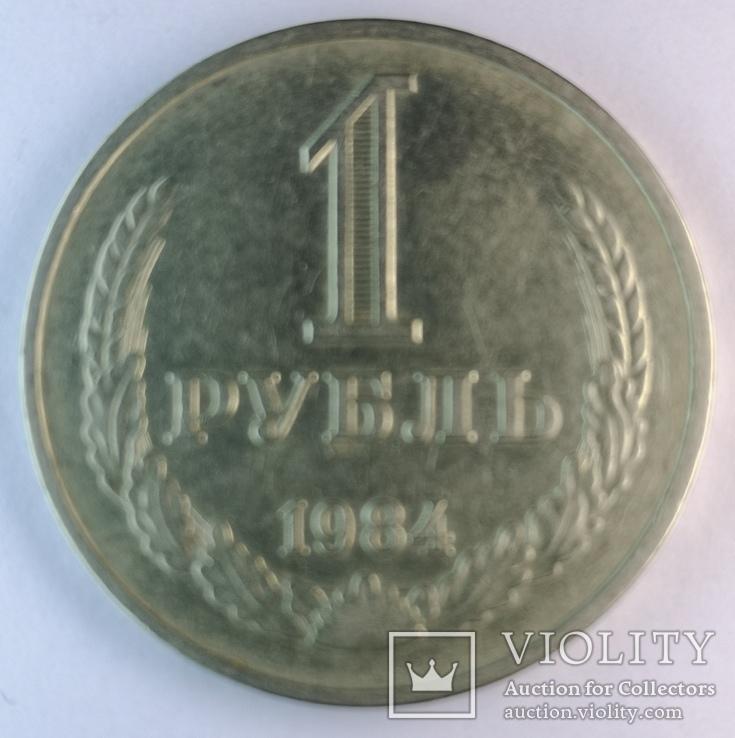 1 рубль 1984, фото №8